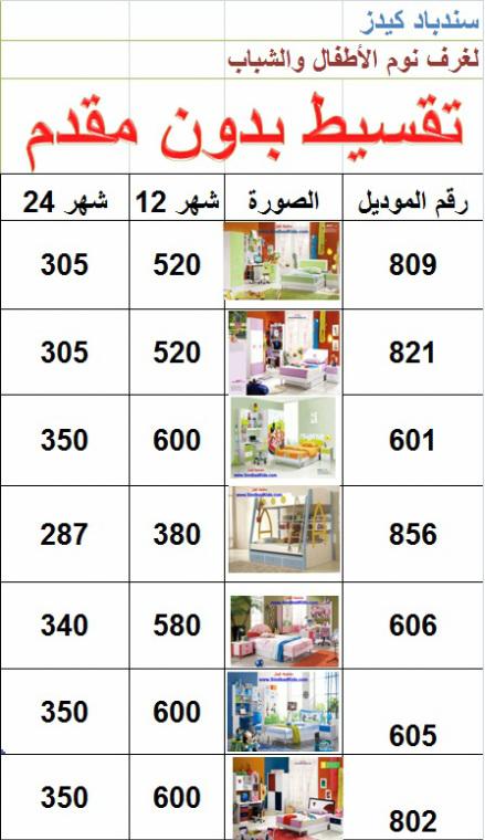 أسعار التقسيط المباشر   سندباد كيدز لغرف نوم الأطفال والشباب